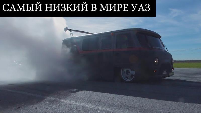 Низкий УАЗ на 1JZ ЗАМЕРЫ UNLIM 500