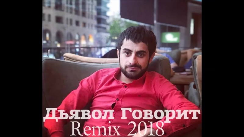Рафо Хачатрян 2018Дьявол говорит