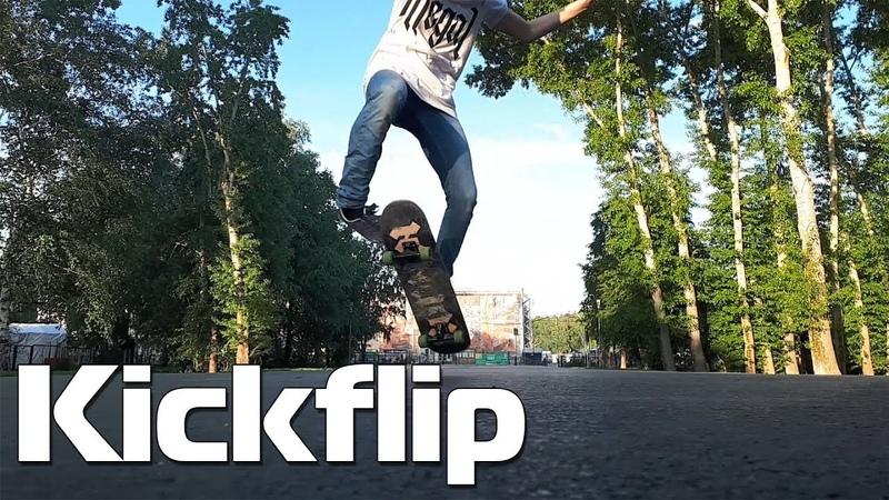 Vlog | Учу кикфлип (Kickflip) | Трюки на скейте Dandiks
