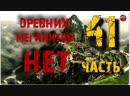 Мегалиты говорят 41 часть Древних мегалитов нет Андрей Кадыкчанский Тартария инфо