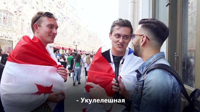 Абрамян изучает русский язык под видом иностранного болельщика