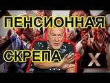 Паханенка рвет на пенсию Артемий Троицкий