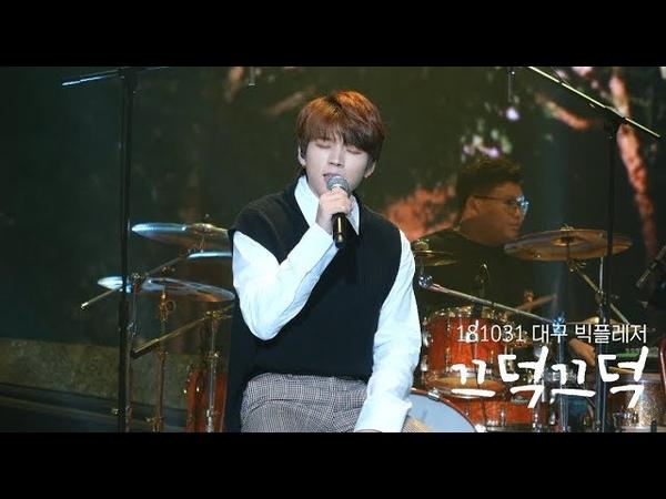 31 10 18 The Stage Big Pleasure Nam Woohyun Nod Nod