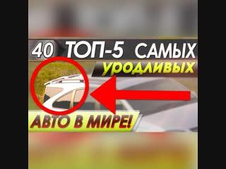 ТОП-5 Самых уродливых автомобилей в мире! Обзор авто от