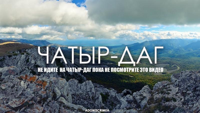 Чатыр-Даг и полёт 2 километра над Крымом