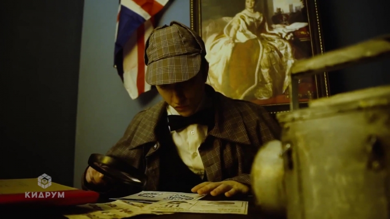 Квест Расследование Шерлока Холмса - Умные квесты Кидрум 6 (1080p 50fps)