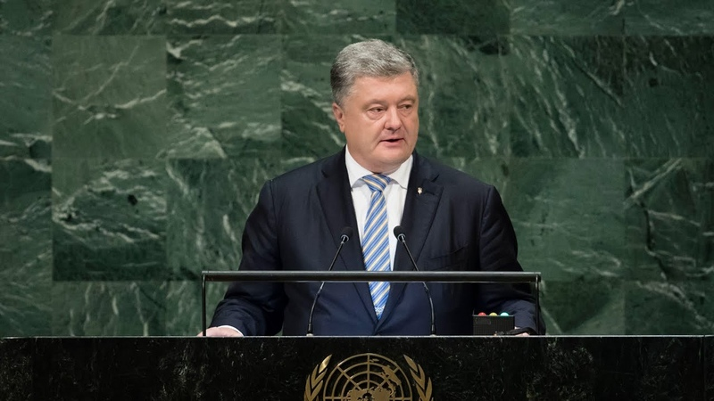 Промова Президента Порошенка на 73 й Генасамблеї ООН