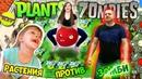 Растения против зомби 🔥 Вся СЕМЬЯ 😂 Угадай ЗОМБИ 2 🤣 Plants vs Zombies