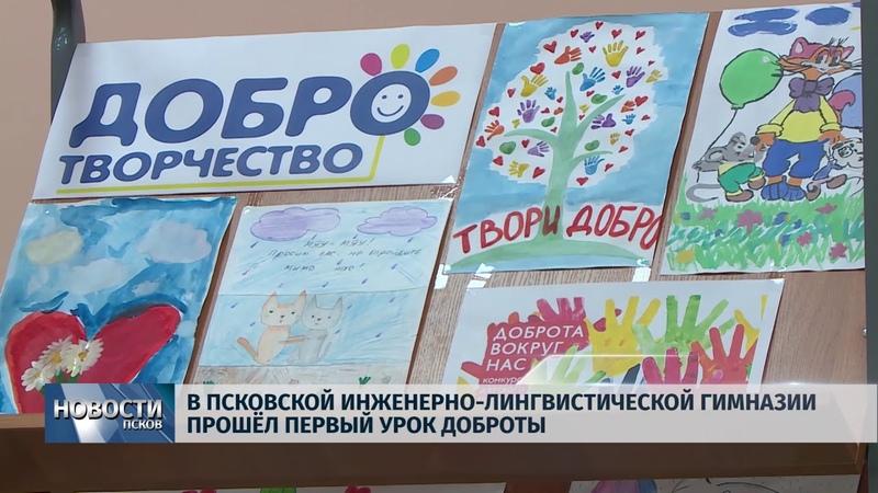 Новости Псков 18.09.2018 Детский омбудсмен находится в Пскове с двухдневным визитом