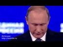 Путин уходи, мы не хотим вас видеть на посту президента.