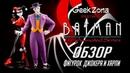 Обзор фигурок Джокера и Харли Kotobukiya Batman Animated ARTFX Review