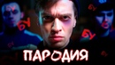 Big Baby Tape - GIMME THE LOOT ПАРОДІЯ