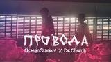 OsmanStarkov feat. Dr.Church - Провода (prod. by Ocean B)