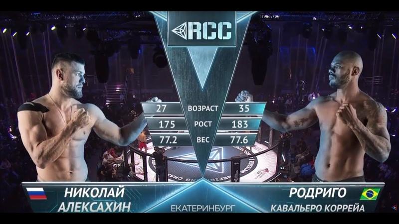 RCC5   Aleksakhin vs. Correia   Dec, 15   Full HD   Алексахин vs. Коррейа   Полный бой
