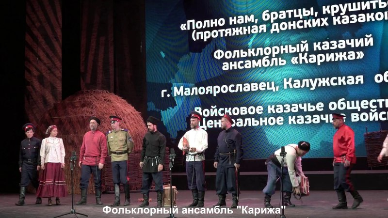 Казачий круг 2018 Фольклорный ансамбль Карижа