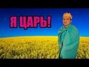 Чем питается Кандидат в президенты Украины Андрей Водонаев