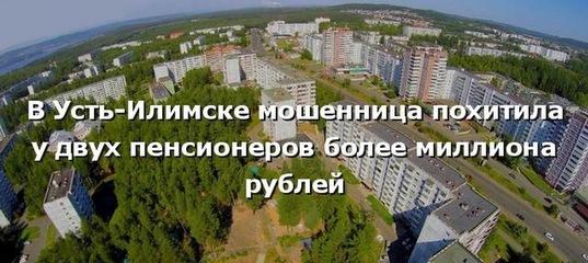 В Усть-Илимске мошенница похитила у двух пенсионеров более миллиона рублей