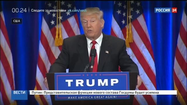 Новости на Россия 24 • Выборы в США: Трамп назвал Клинтон коррумпированной лгуньей