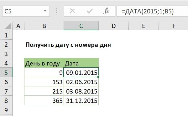 Получить дату с номера дня