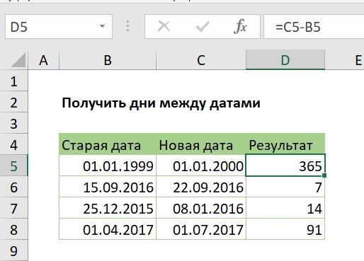 Получить дни между датами