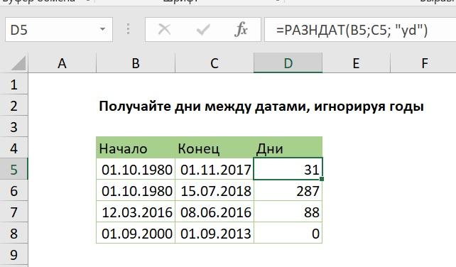 Получайте дни между датами, игнорируя годы