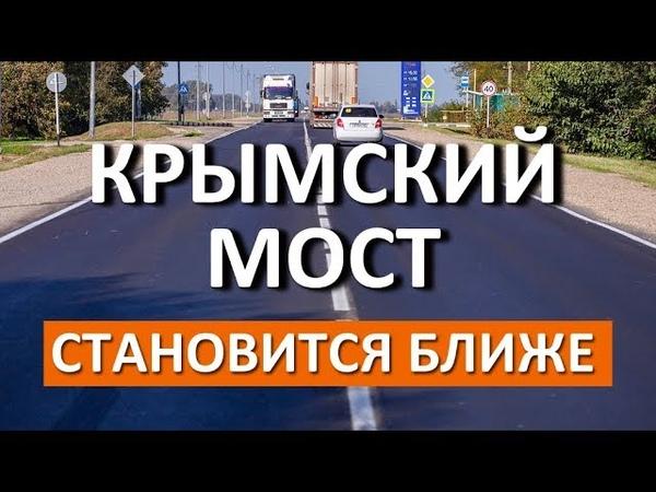 КРЫМСКИЙ МОСТ становится БЛИЖЕ Новые дороги в Крым через Крымский мост смотреть онлайн без регистрации