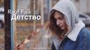 Rauf Faik Детство cover by @fesch6