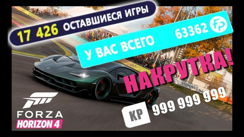 Forza Horizon 4 Cheat/hack