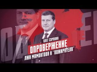 Олег Сорокин - Опровержение лжи Мамонтова и