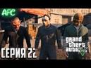Grand Theft Auto 5 ➪ Серия 22 ➪ Блиц игра