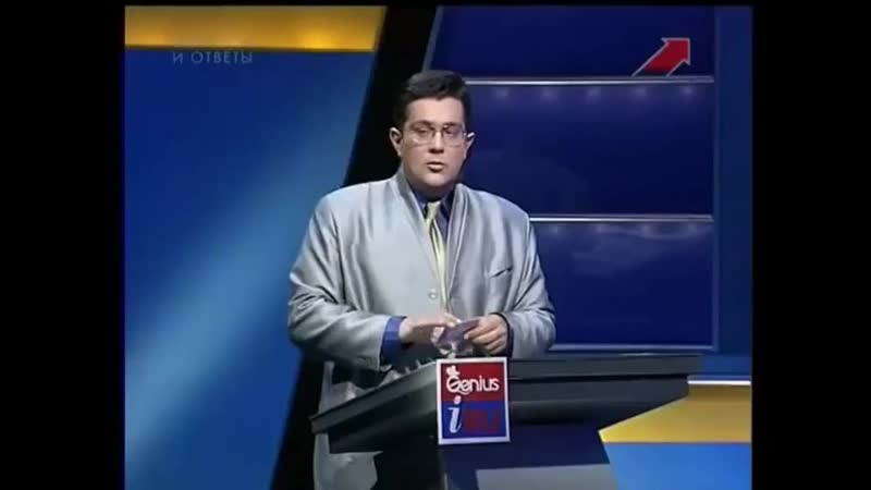 Своя игра (НТВ, 13.04.2002) Пётр Петросян - Андрей Абрамов - Анна Путятина