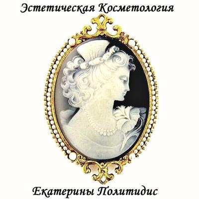 Екатерина Политидис