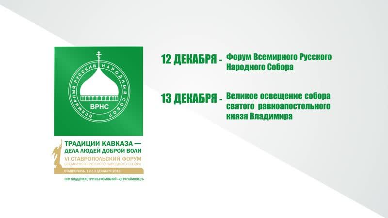 Анонс VI Ставропольского Форума ВРНС