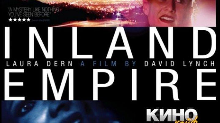 Внутренняя империя / Inland Empire (2006) IMDb: 7.00
