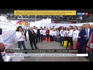 Встреча Владимира Путина с волонтёрами XXIX Всемирной зимней универсиады