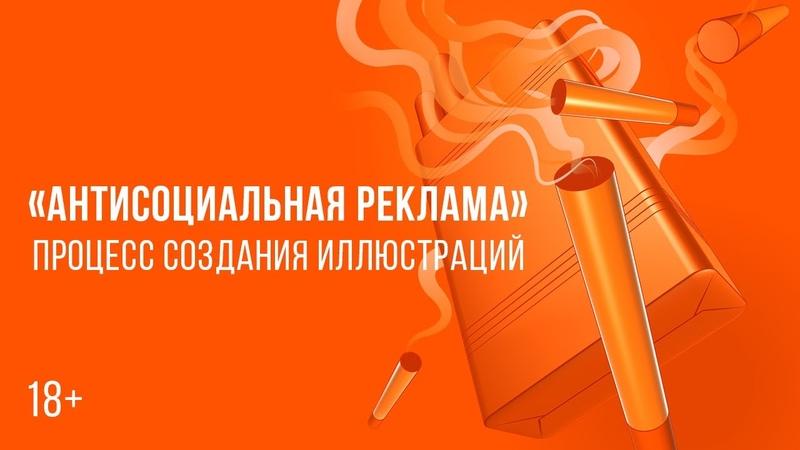 Процесс создания иллюстраций — «Антисоциальная реклама»