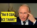 Дайте мне сказать! Нашумевшее интервью Владимира Путина наглому американскому журналисту