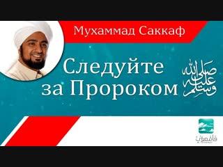 Занятие Спортом l Следуйте За Пророком ﷺ