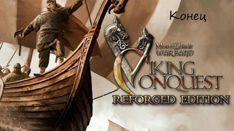 Прохождение Mount and Blade Viking Conquest8Конец