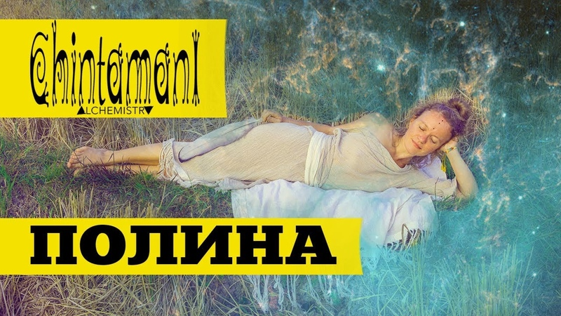 Полина Чинтамани 1 - Как перестать быть дизайнером одежды | ДжамуДжорнал