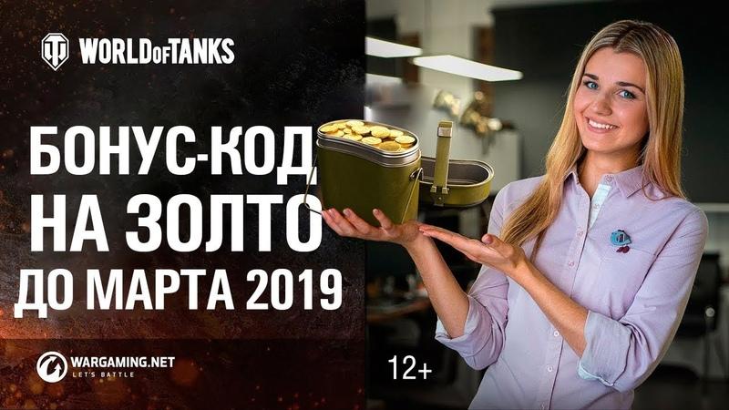 бонус коды для world of tanks 2019 👍