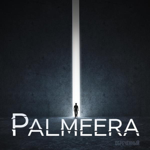 Palmeera - Обреченный [EP] (2018)