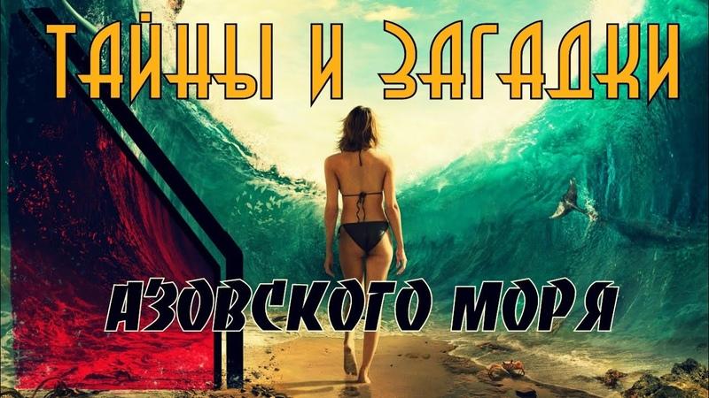 Азовское море аномалии Тайны и загадки