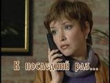 В ПОСЛЕДНИЙ РАЗ... Как же мы любили эту песню, сколько слез пролили под неё- Людмила Барыкина