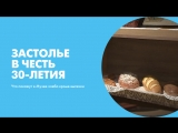Застолье в честь 30-летия. Что покажут в Музее хлеба кроме выпечки