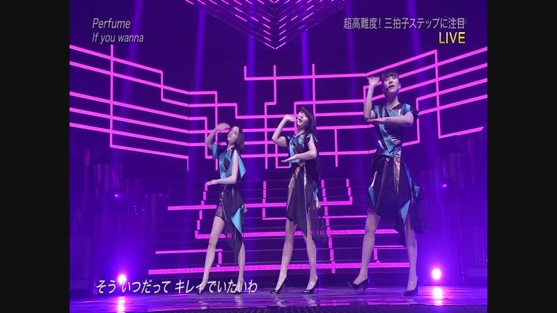 Perfume - If you wanna (Best Artist 2017 - 2017.11.28)