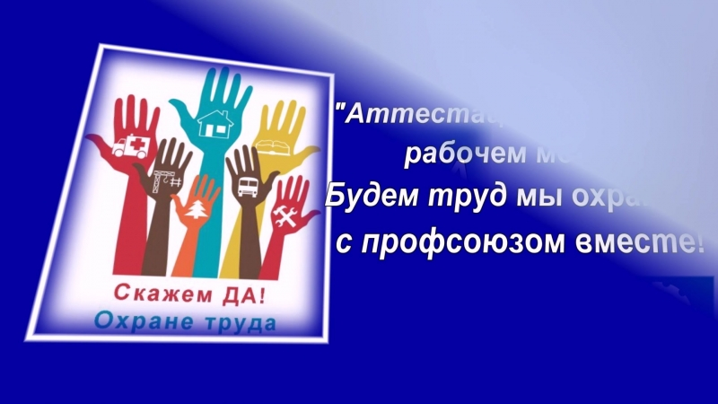 10 причин вступить в профсоюз.mp4
