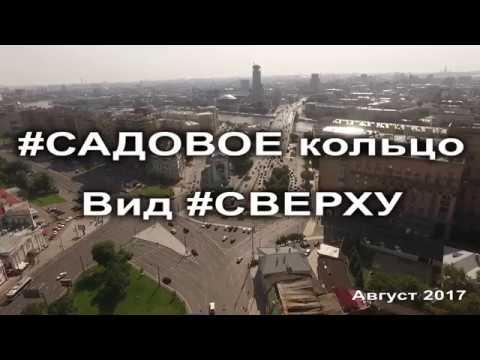 Полный облёт Садового кольца в Москве на квадрокоптере.