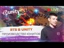 👩🏾💻 Создаём стратегию в Unity 5 | Производство юнитов в зданиях