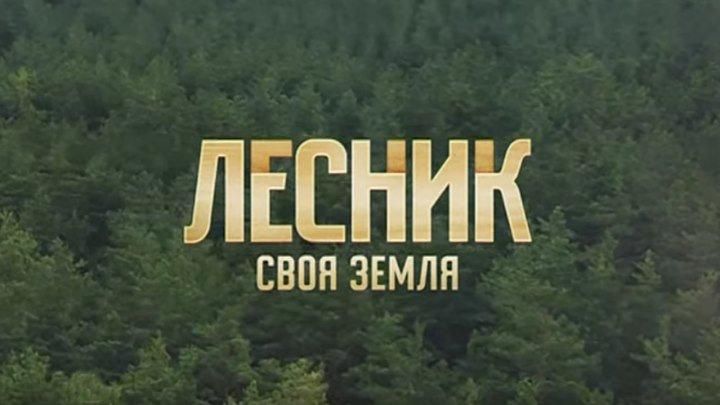 Лесник 4 сезон 60 серия финал (2018)